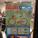 自転車組合主催感謝セールキャンペーン!
